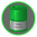 Эмаль АК-512