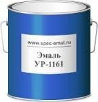 Эмаль УР-1161