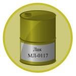 Лак МЛ-0117