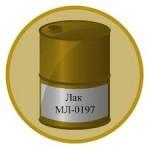 Лак МЛ-0197