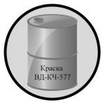 Краска ВД-КЧ-577