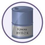 Краска ВУП-2 К