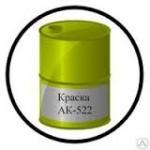 Краска-АК-522