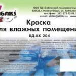 Краска ВД-АК-204