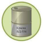 Краска ВД-554