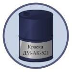 Краска ДМ-АК-521