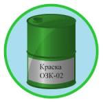 Краска ОЗК-02