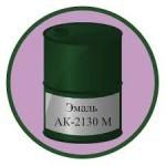 Эмаль АК-2130 М