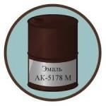 Эмаль АК-5178 М