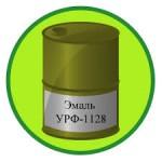 Эмаль УРФ-1128