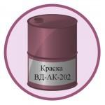 Краска ВД-АК-202