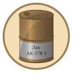 Лак АК-578 Т