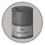 Лак МЧ-2151