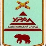 Соликамский завод Урал
