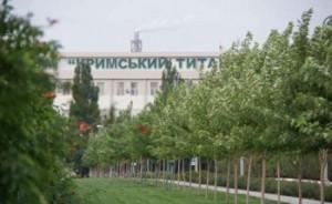ЕС ввел запрет на импорт крымского диоксида титана