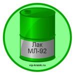МЛ-92