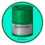 Цинотан