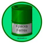 Краска Ferrex